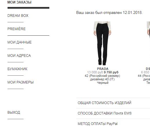 Зауженные брюки PRADA, 40 (42 рус.)