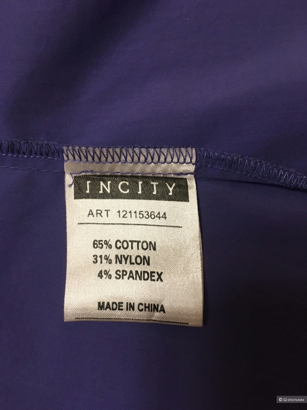 Блуза White label.  Размер 46.
