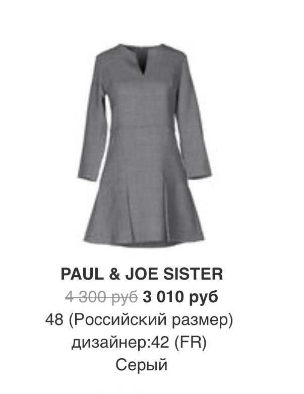 Платье Paul & Joe sister размер 46