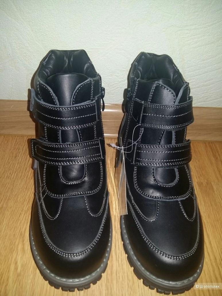 Ботинки на мальчика 23,3 см.