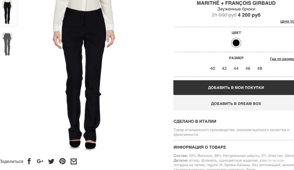 Брюки MARITHÉ+FRANÇOIS GIRBAUD,46ит,42фр