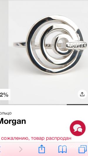 Кольцо Morgan размер 16