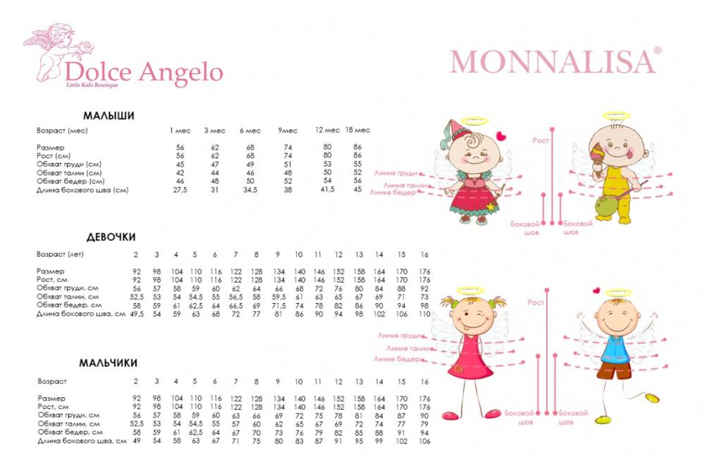 Monnalisa Chic. Платье. 9-10 лет