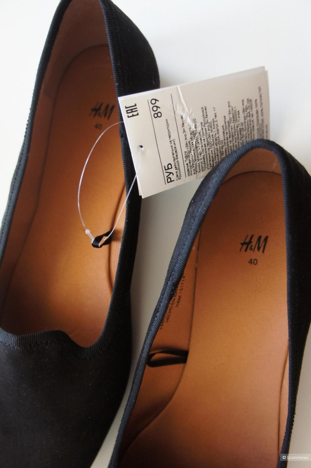 Лоферы H&M, р-р 40