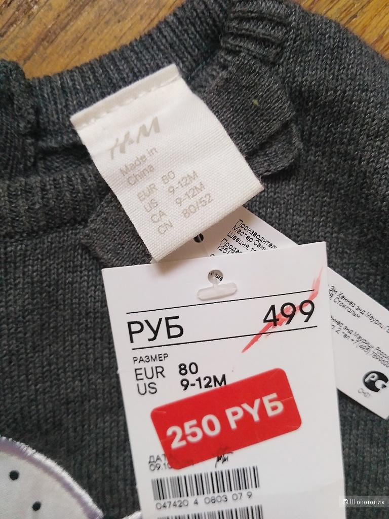 Кофточка H&M, рост 80 см