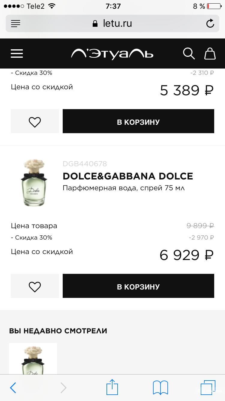 Туалетная вода Dolce Gabbana Dolce 75 мл
