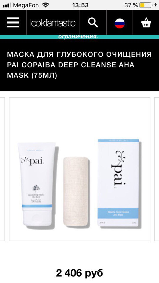 Маска для лица с AHA-кислотами Pai Copaiba Deep Cleanse AHA Mask(75мл)