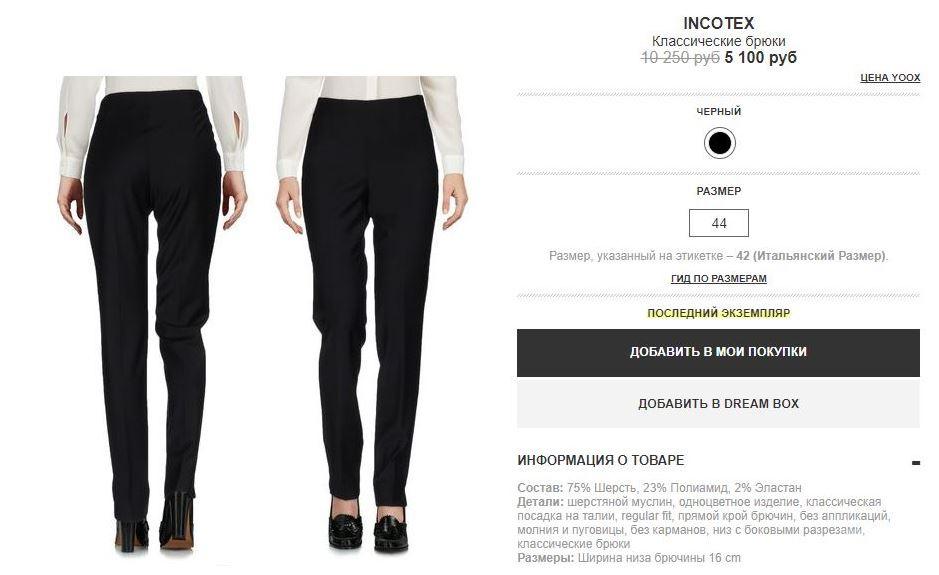 INCOTEX брюки р. 42 ит