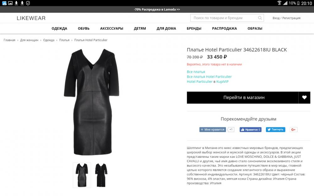 Платье HOTEL PARTICULIER, L на 46-48 RUS