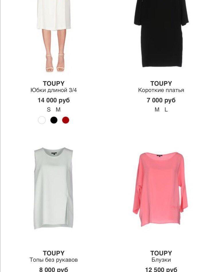 Шелковые брюки  Toupy М