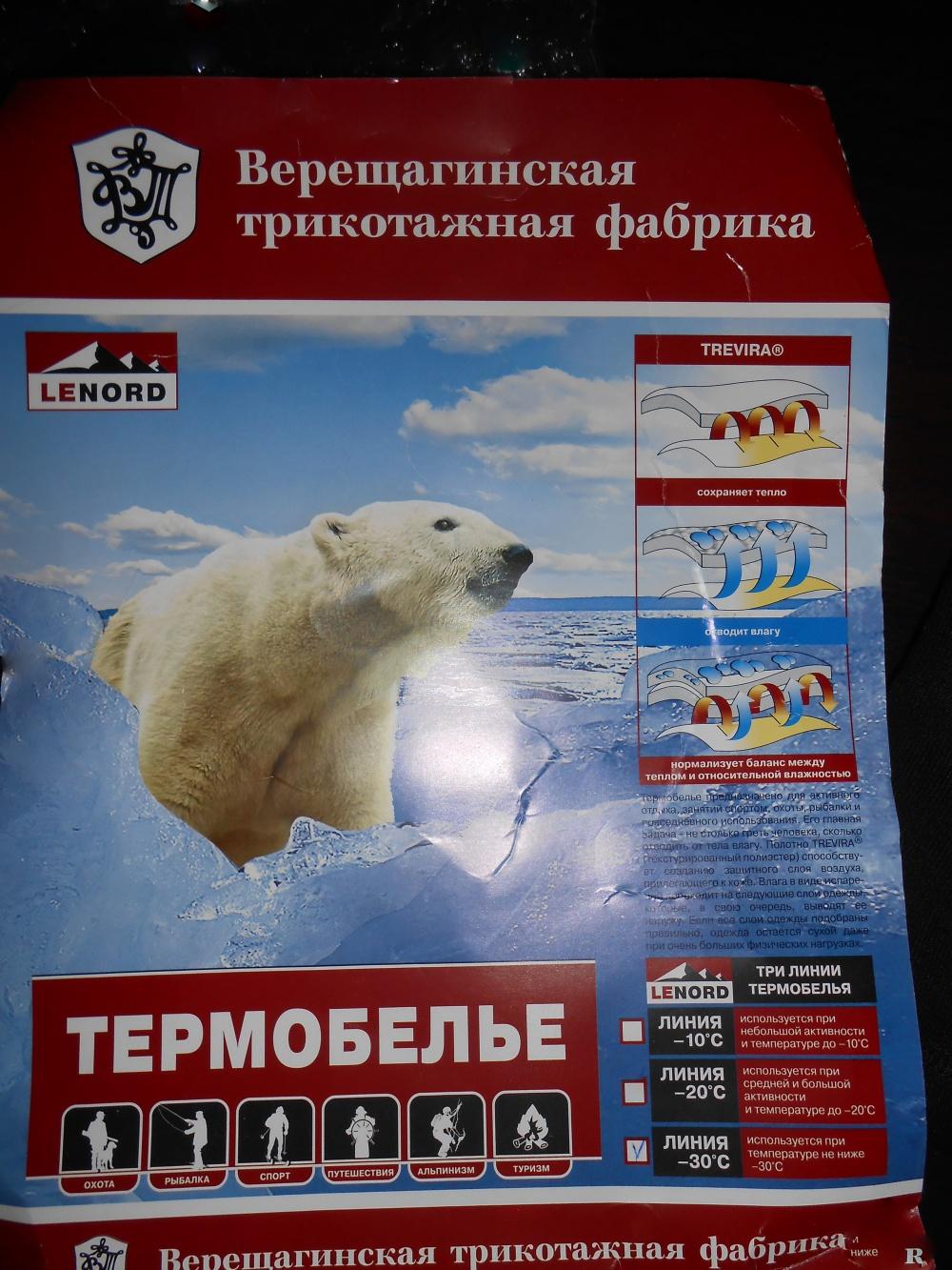 Новая термофутболка ( ф-ка Верещагино ) р. XS.