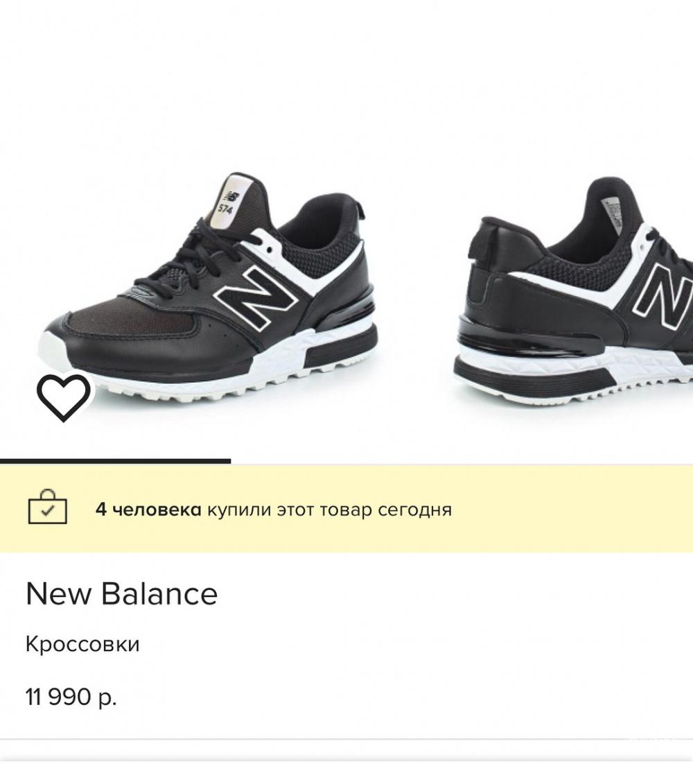 Кроссовки New Balance 574 размер 6.5