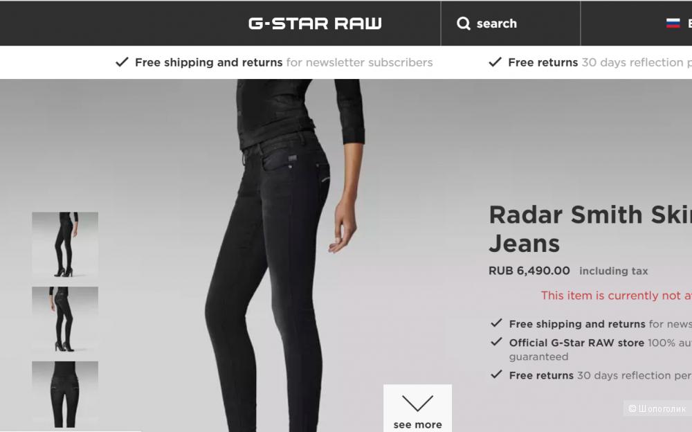 Джинсы G Star Raw , 27 размер