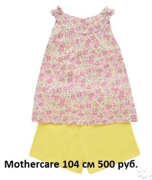 Комплект mothercare размер 3-4года
