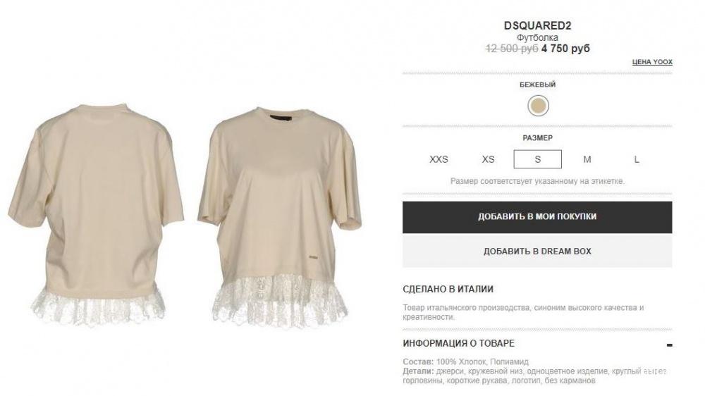 DSQUARED2 футболка р.S