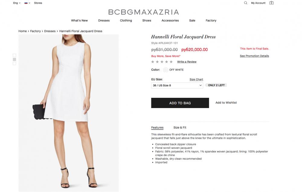 Жаккардовое платье Max Azria, S-M (6US)
