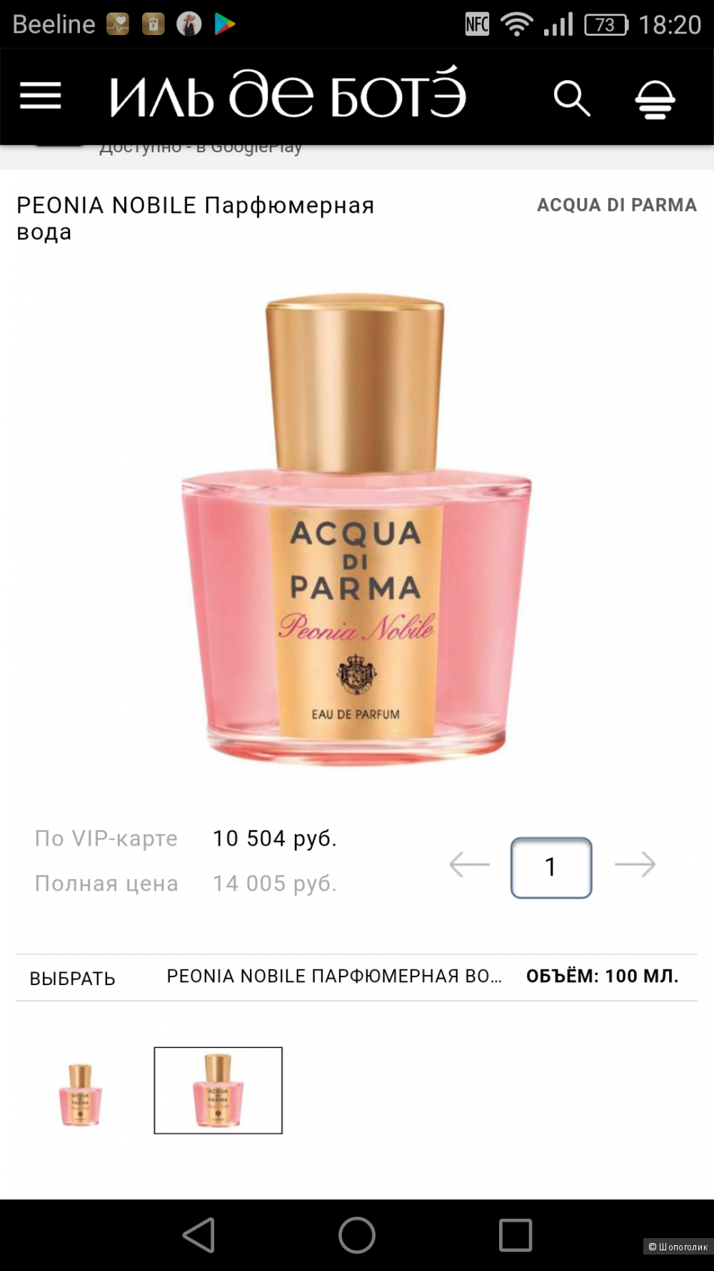 Acqua di Parma Peonia Nobile .100 ml. Parfum