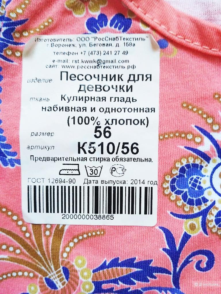Песочник Росснабтекстиль, рост 80-86 см
