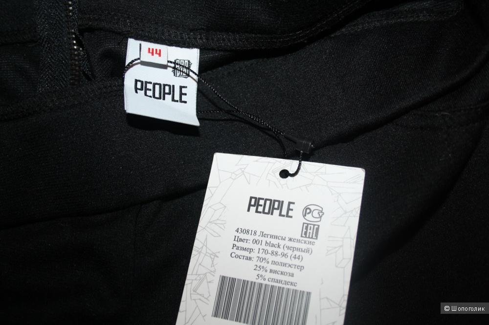 Легинсы People 44 - 46 р. М
