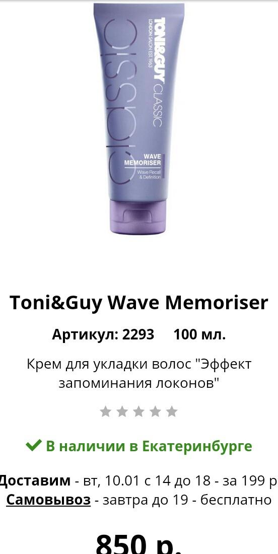 TONI&GUY: крем для запоминания локонов, 100 гр.