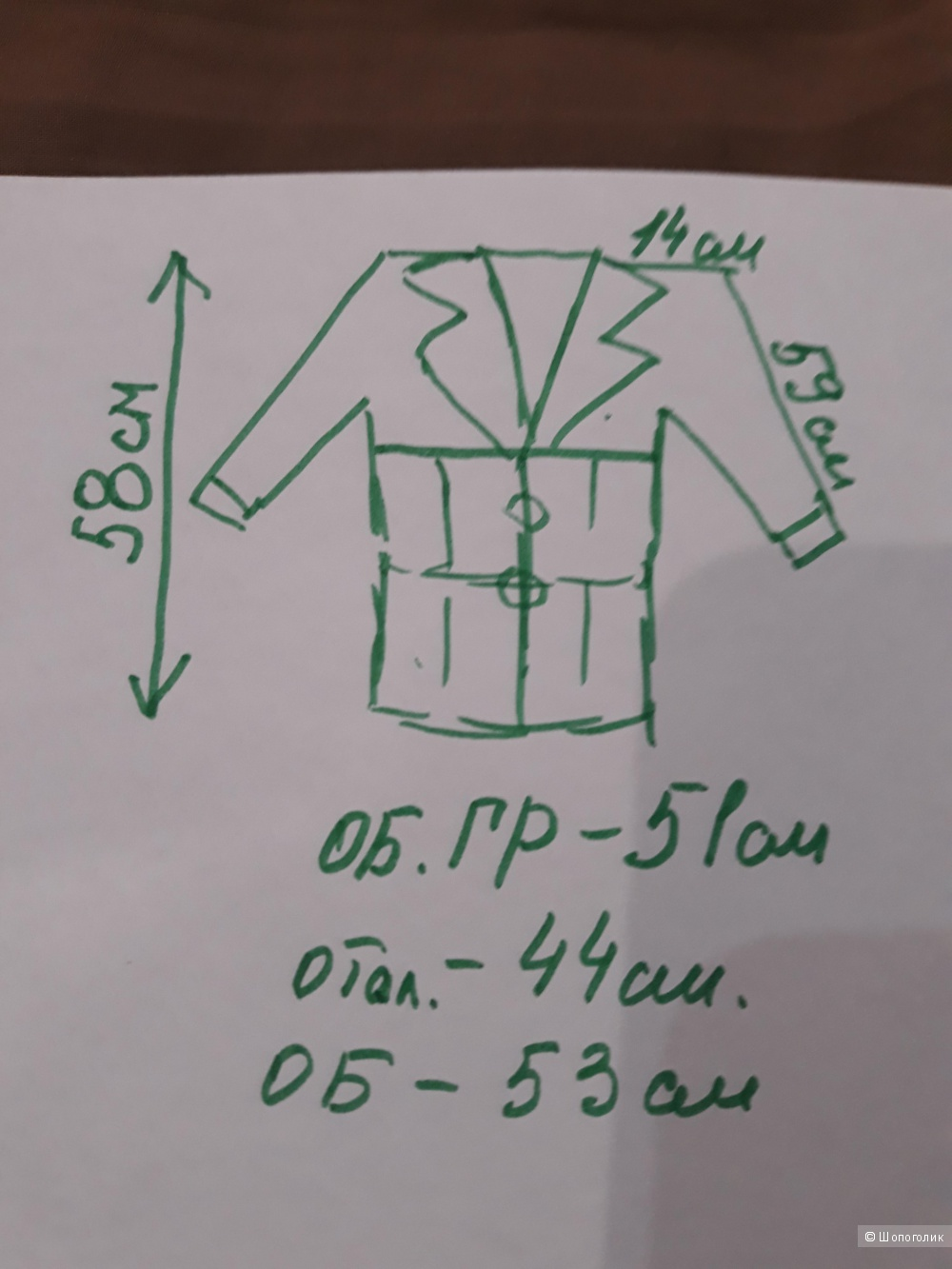 Пиджак Max Mara 46-48