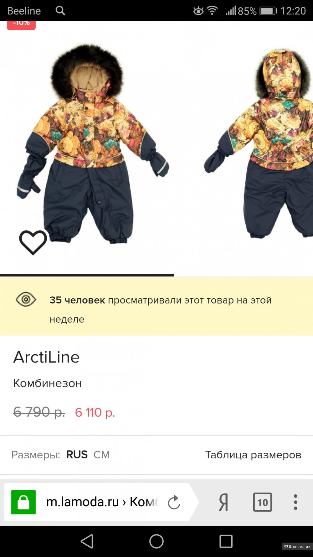 Комбинезон ArctiLine, размер 92