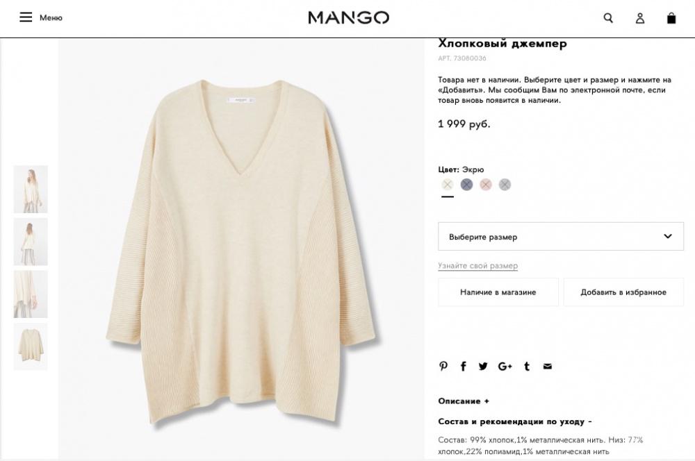 Джемпер Mango, L/XL