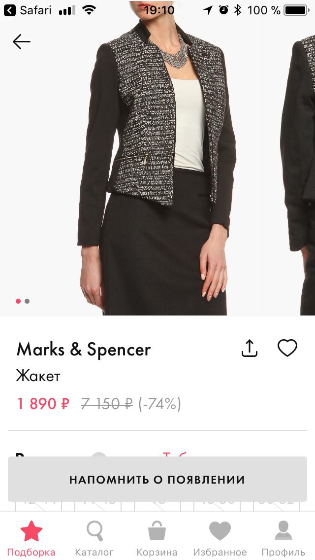 Жакет MARKS&SPENCER 50-52 размер