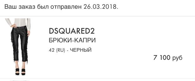 Брюки кожаные Dsquared2 р-р 40 IT