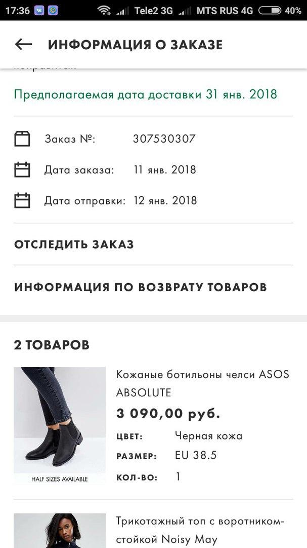 Кожаные ботильоны челси ASOS ABSOLUTE UK5,5