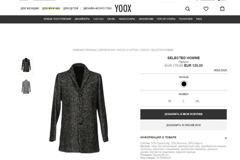 Пальто Homme selected Размер L