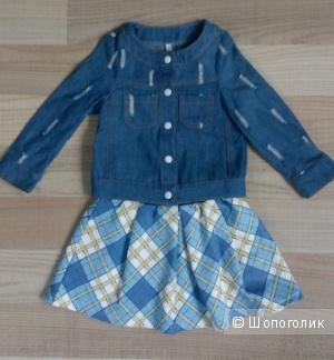 Костюм юбка и джинсовая куртка размер 2-3 года