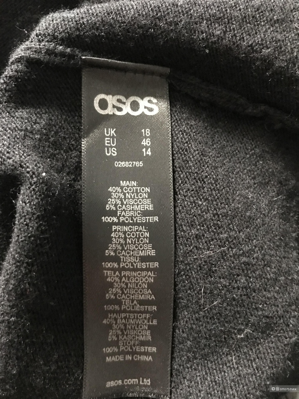Джемпер ASOS UK 18 / EU 46 (маломерит)