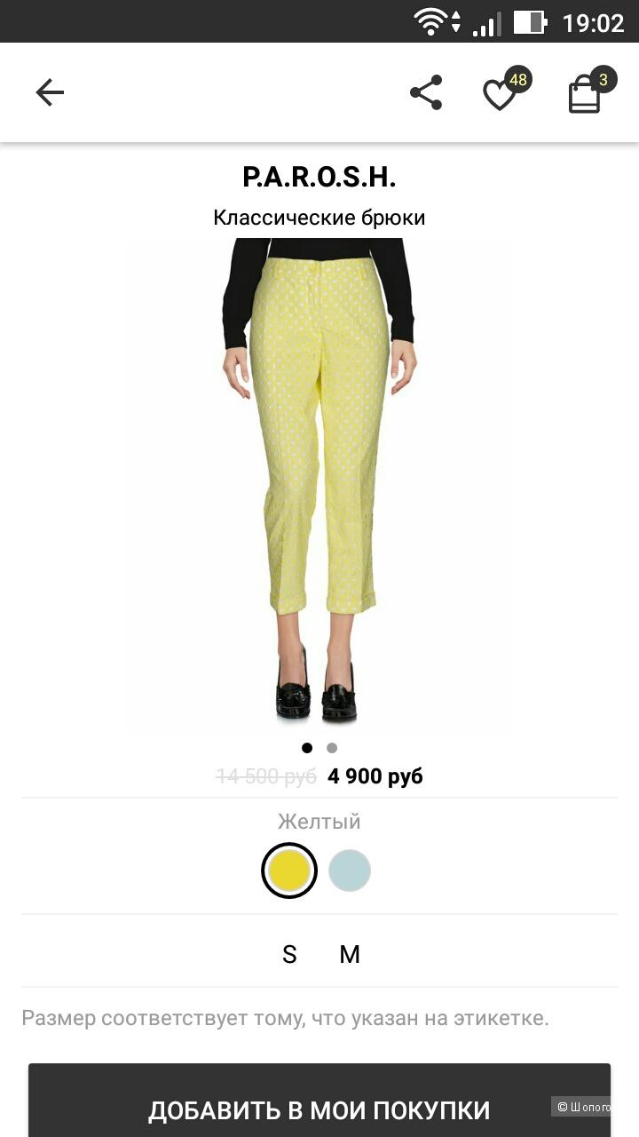 Летние брюки P.A.R.O.S.H., размер S