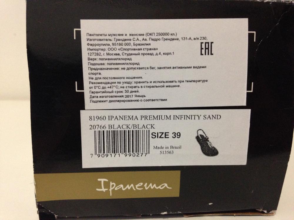 """Сандали """" IPANEMA """", 38 -39 размер."""