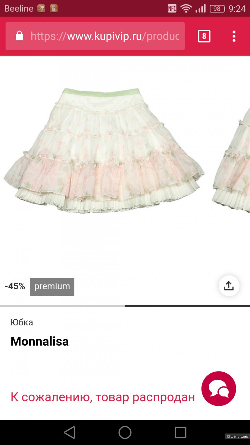Юбка-пачка. Юбка-миди. Monnalisa. 42/44/S