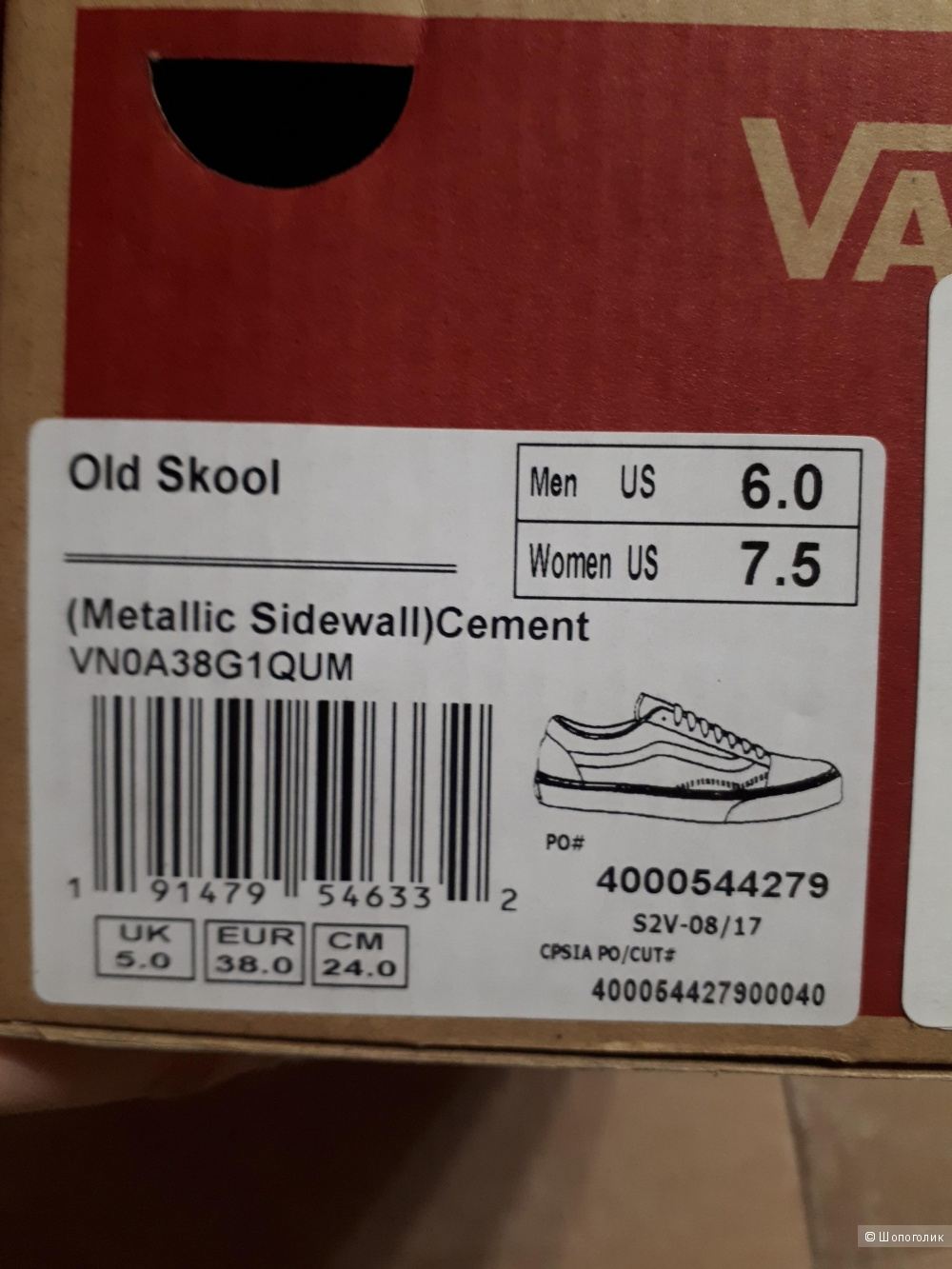 Кеды Vans Old Skool 37 размер