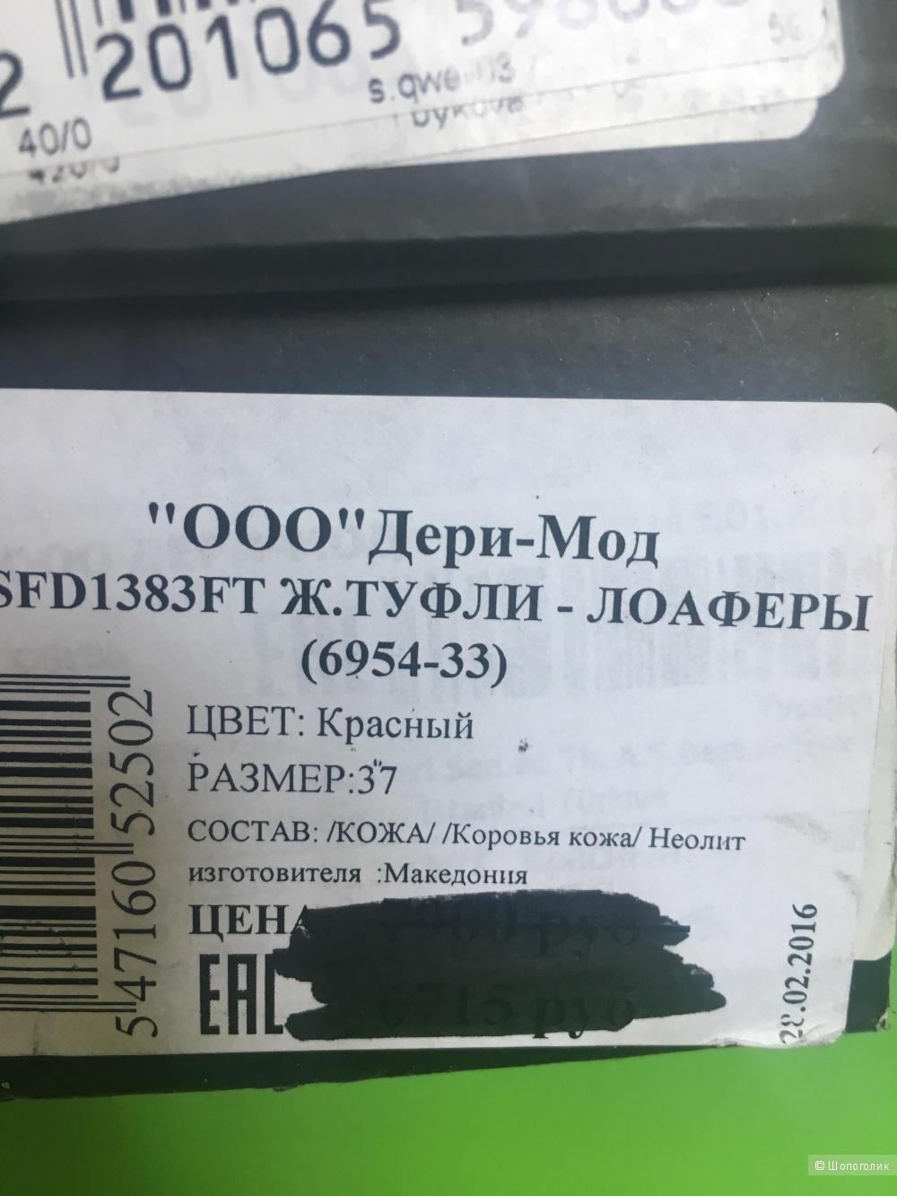 Мокасины DERIMOD,37размер