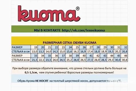 Сапоги-валенки Kuoma, 27 р.(17.4см)