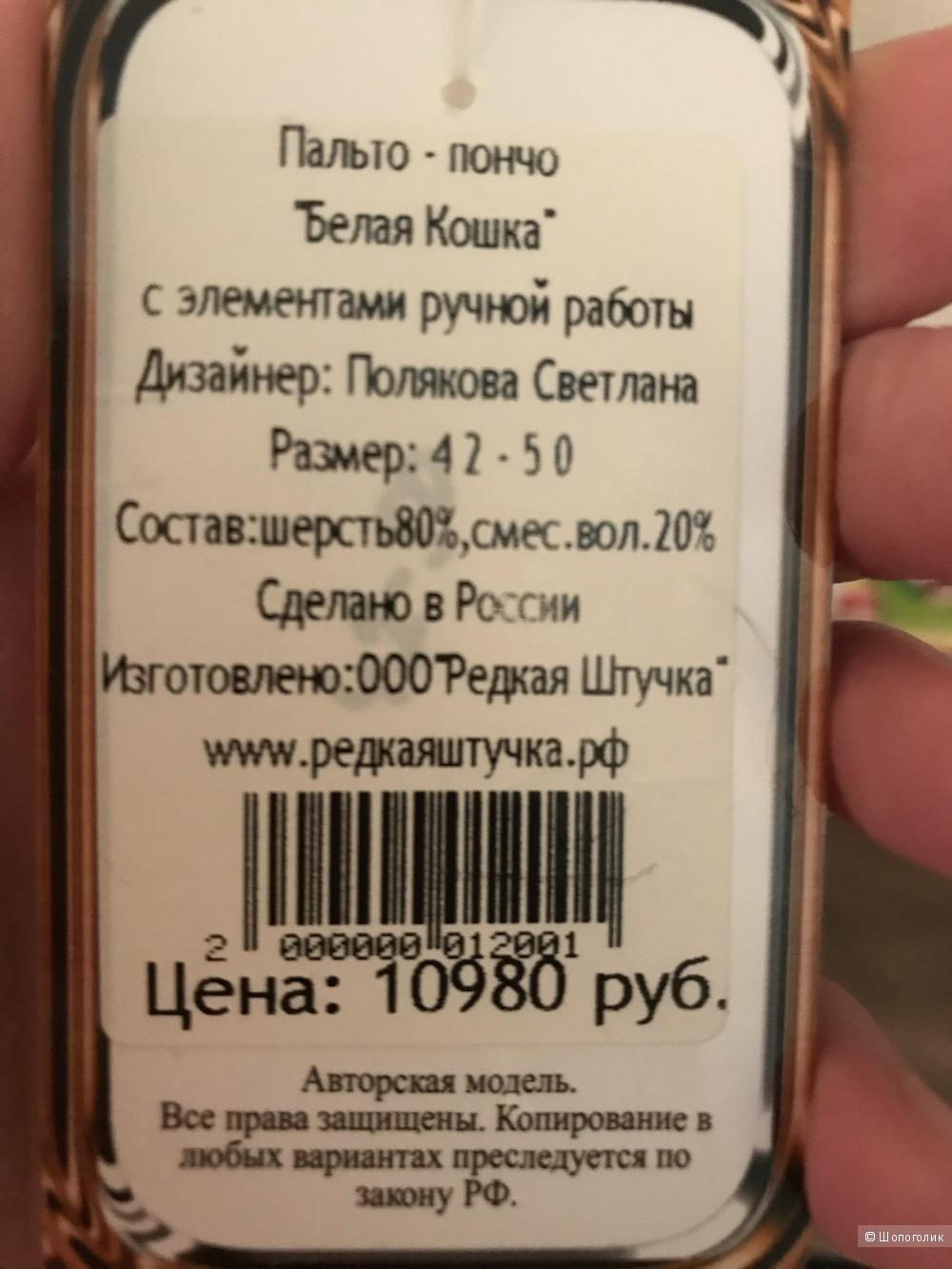 Пальто-пончо Белая кошка р. 42-50