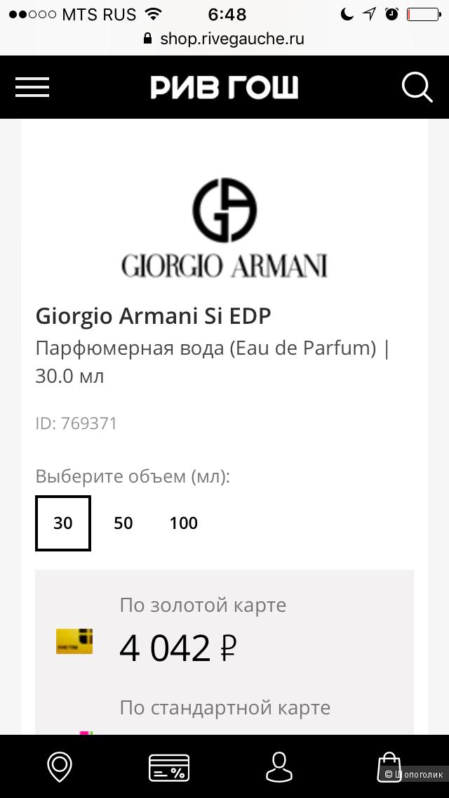 Парфюмерная вода Giorgio Armani SI 15 мл