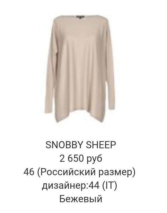 Свитер SNOBBY SHEEP на р.46-50
