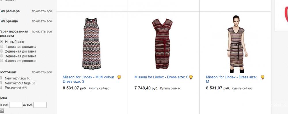 Платье Missoni ,L