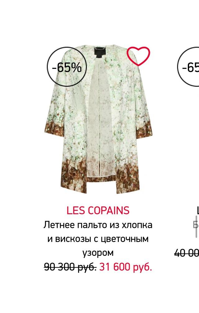 Летнее пальто Les Copains размер 42it М