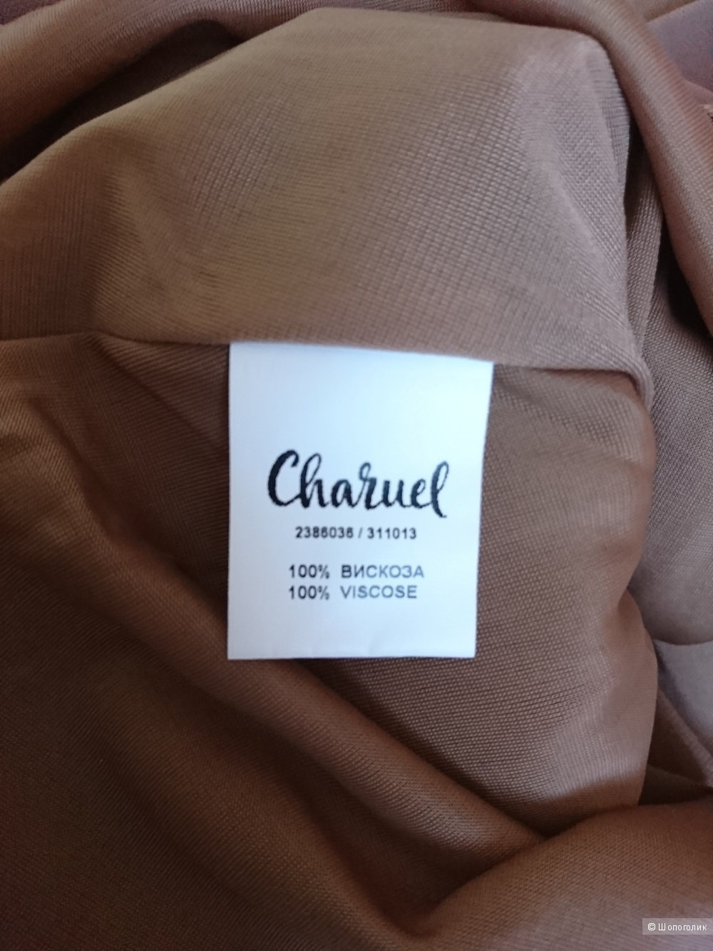 Юбка Charuel, размер 42