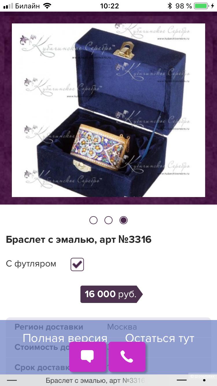 Серебряный,кубачинский браслет