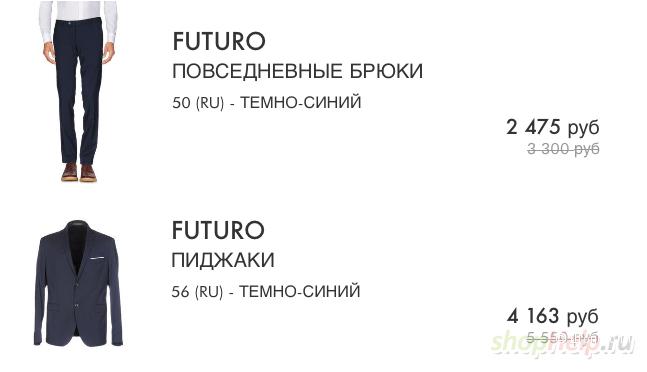 Пиджак FUTURO, 54IT