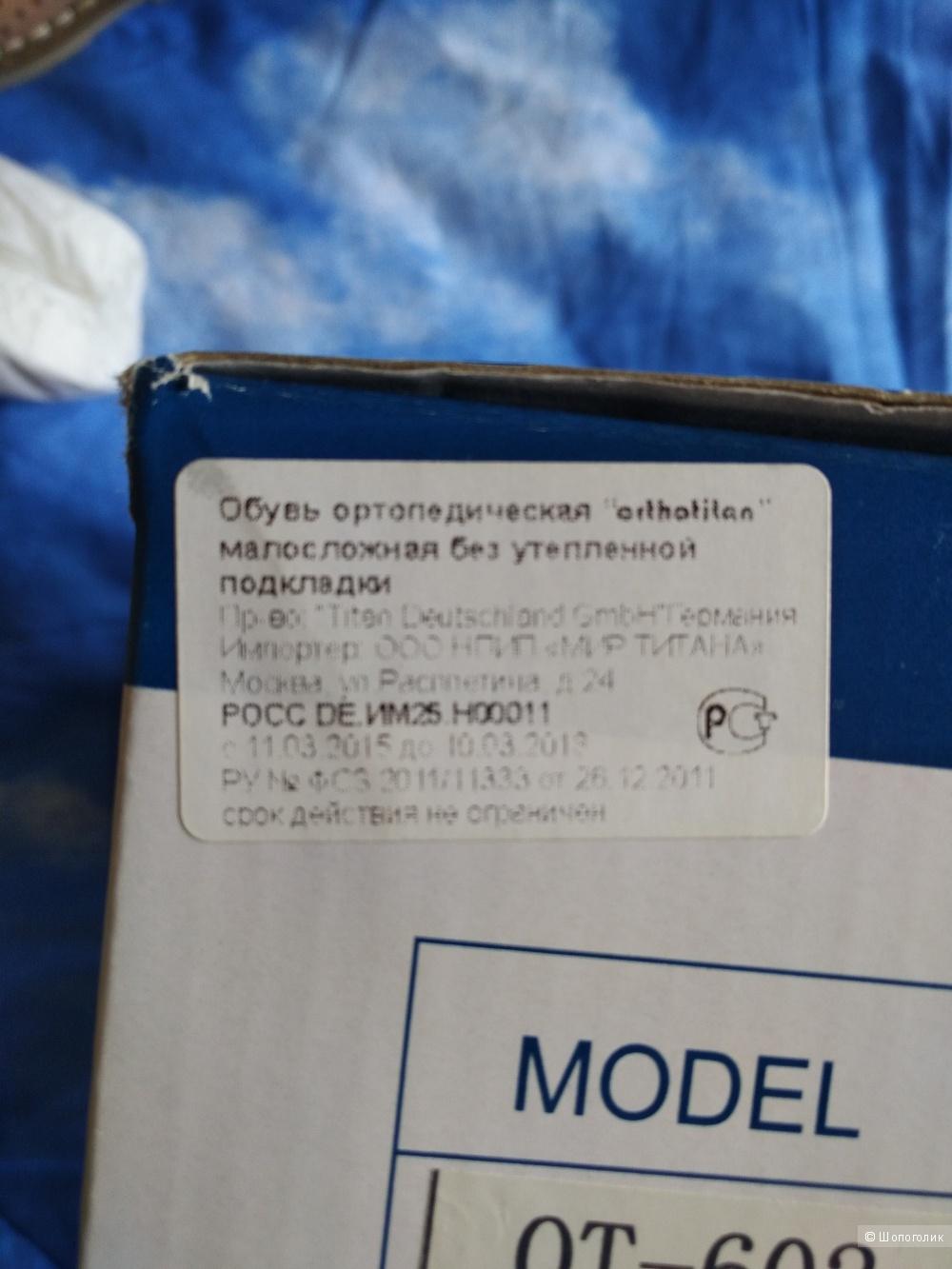 Детские сандалии Orthotitan 23 размер.