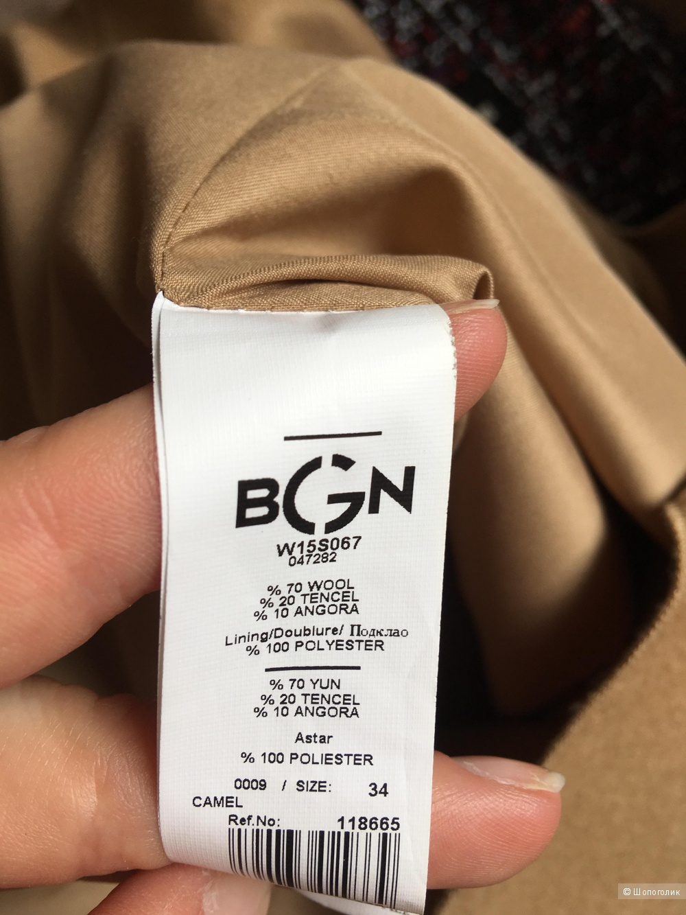 Юбка BGN 42 размер