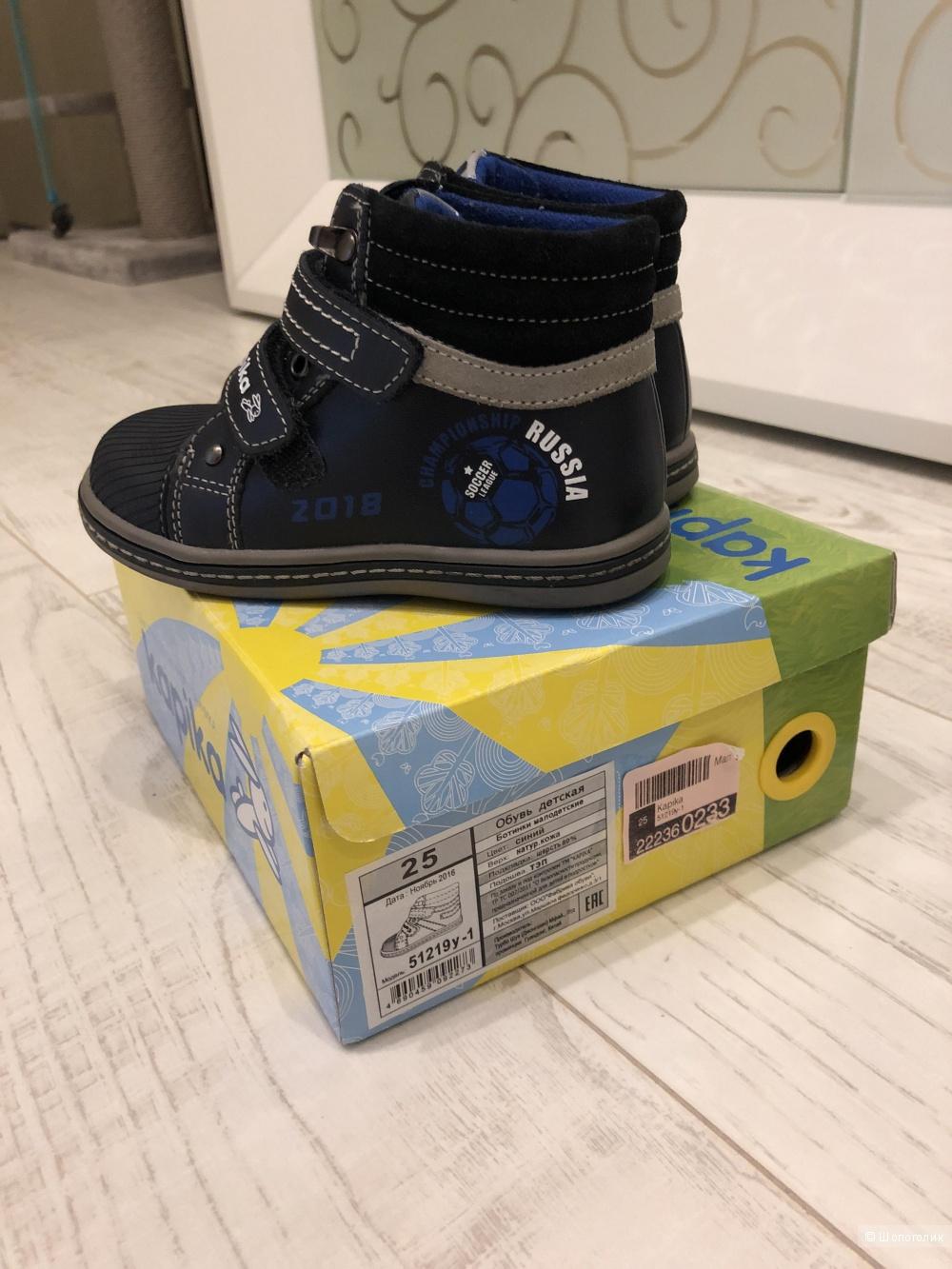 Ботинки демисезонные Kapika,25 размер